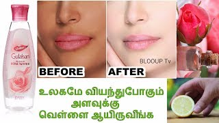 ஒரேஅடியா இவ்ளோ வெள்ளை ஆயிருவீங்க உலகமே வியந்துபோகும்   Vellai Niramaga Maara   Fairness Beauty Tips