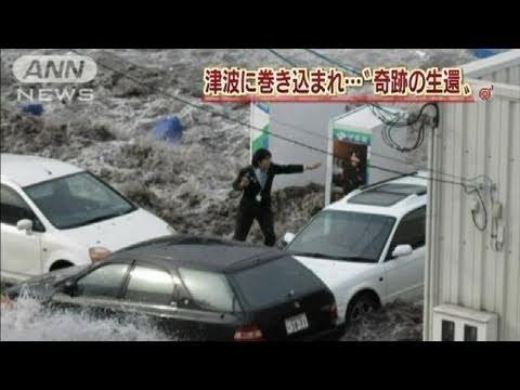 津波 人 が 流さ れる 瞬間 閲覧 注意 東日本大震災 津波 人が流される瞬間のお気に入りまとめ