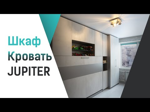 Детская комната: шкаф-кровать HORIZONT   Smart Mebel