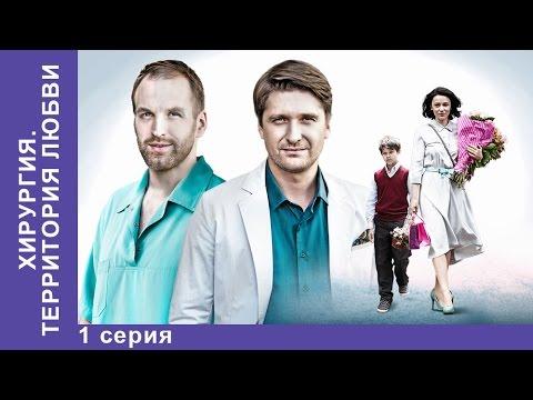 Доктор Анна. Серия 1 (2017) Мелодрама @ Русские сериалы