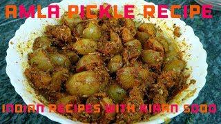 Amla(Indian Gooseberry) Pickle Recipe