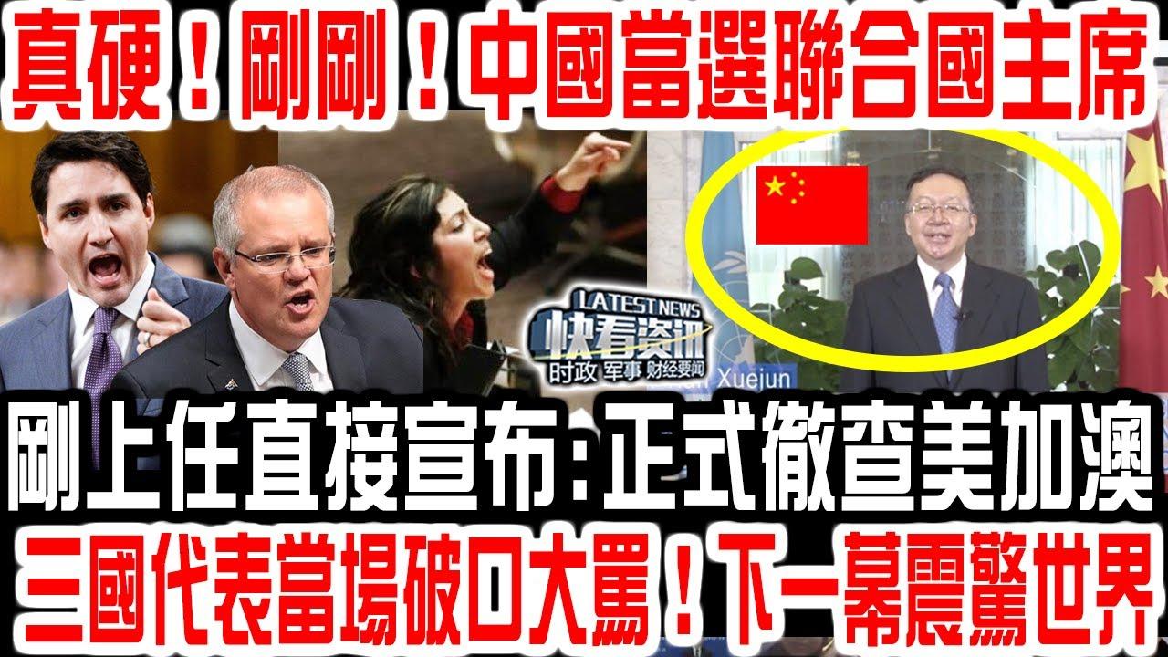 真硬!剛剛!中國當選聯合國主席!剛上任直接宣布:正式徹查美國加拿大澳大利亚!三國代表當場破口大罵!接下來一幕讓美國徹底傻眼!全場65國掌聲雷動!向中國致敬!極度火爆!