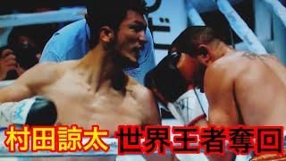 WBA世界ミドル級タイトルマッチ 【村田諒太リベンジ❗️ 王者奪回】