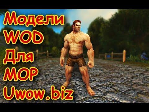 Модельки персонажей и анимация из Дренора (WOD) в Пандарию (MOP) | Патч вов | Uwow.biz
