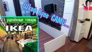 ✔КАК мы используем - УЦЕНЁННЫЕ товары ИКЕА  ✿ Делаем ШКАФ КУПЕ  сами, что получится?   IKEA products