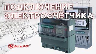 Как подключить электросчётчик? Установка электросчётчика Меркурий.
