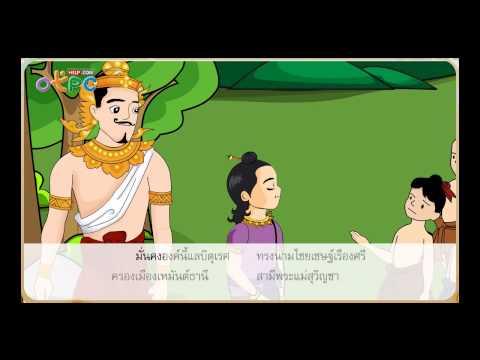 ภาษาไทย ป.3 - ธนูดอกไม้กับเจ้าชายน้อย ตอนที่ 2 [85/85]