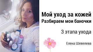Мой ежедневный уход за кожей лица в 3 этапа | Разбираем мои баночки|Как правильно ухаживать за кожей(Подписывайтесь!!!!) Инстаграм: http://instagram.com/shev_elena VK: http://vk.com/makeupbyelenasheveleva Сайт: http://elenasheveleva.ru Почта: ..., 2015-05-18T10:13:28.000Z)