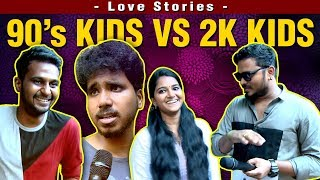 Difference between 90's Love & 2K love….!!! | Aaniye Pudunga Venam with VJ Siddhu