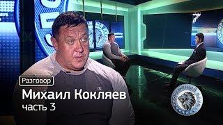 Михаил Кокляев —о хайпе, угрозах и Кавказе: 3-я часть интервью
