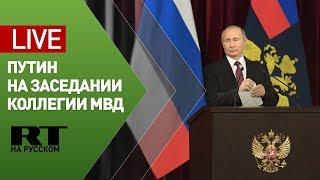 Путин участвует в заседании коллегии МВД