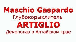 Чем лучше обрабатывать почву перед посевом/Глубокорыхлитель АРТИГЛИО от Gaspardo