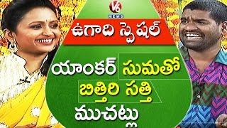 Bithiri Sathi Chit Chat With Anchor Suma | Teenmaar Ugadi Special | V6 News