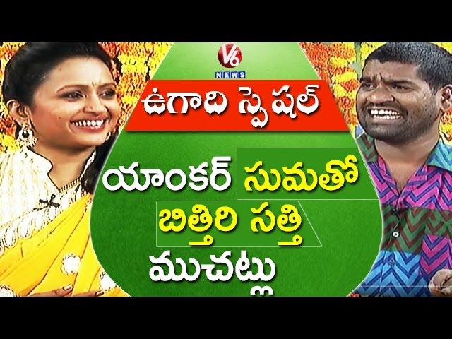 Bithiri Sathi Funny Chit Chat With Anchor Suma | Teenmaar Ugadi Special | V6 News