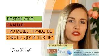 Таня Рыбакова | Доброе утро | 1 канал - про мошенничество с фото