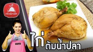 ทำอาหารง่ายๆ เผยเคล็ดลับ ไก่ต้มน้ำปลา กับน้ำจิ้มสูตรเด็ด | ครัวพิศพิไล