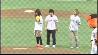 2010.08.21 始球式 いきものがかり 東京ドーム 巨人VS阪神戦.