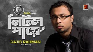 নিটল Paye || ফুয়াদ এবং Rajib দ্বারা | বাংলা গানের 2017 | গীতধর্মী ভিডিও | ☢☢ এক্সক্লুসিভ ☢☢
