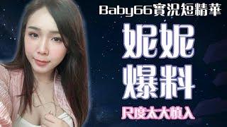 【Baby66】實況短精華 - [原版] 妮妮爆料尺度太大慎入 (by 66的小粉絲) 2017/05/22 thumbnail