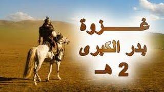 غزوة بدر الكبرى لفضيلة الشيخ محمد سيد حاج رحمه الله