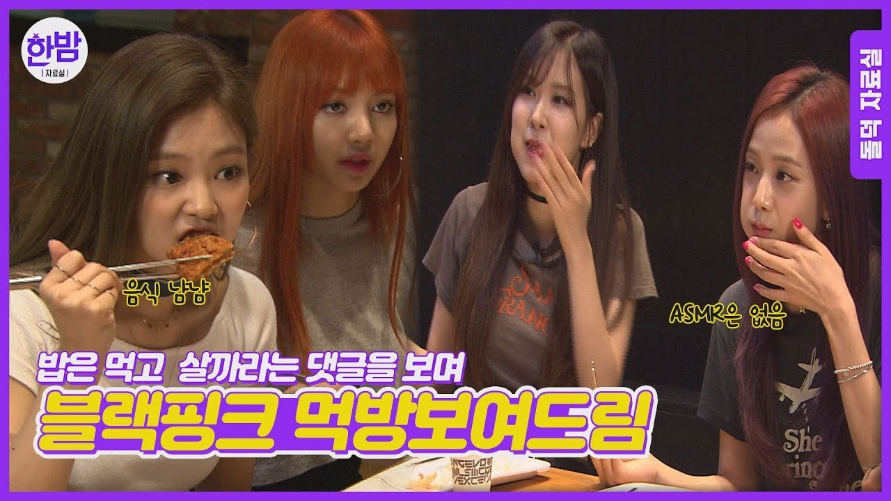 BLACKPINK(블랙핑크) MUKBANG INTERVIEW