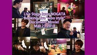 IwooNOGATA 3/23 Live