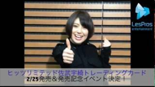 佐武宇綺ファーストトレカ、2月25日(土)発売記念イベント決定! 全国...