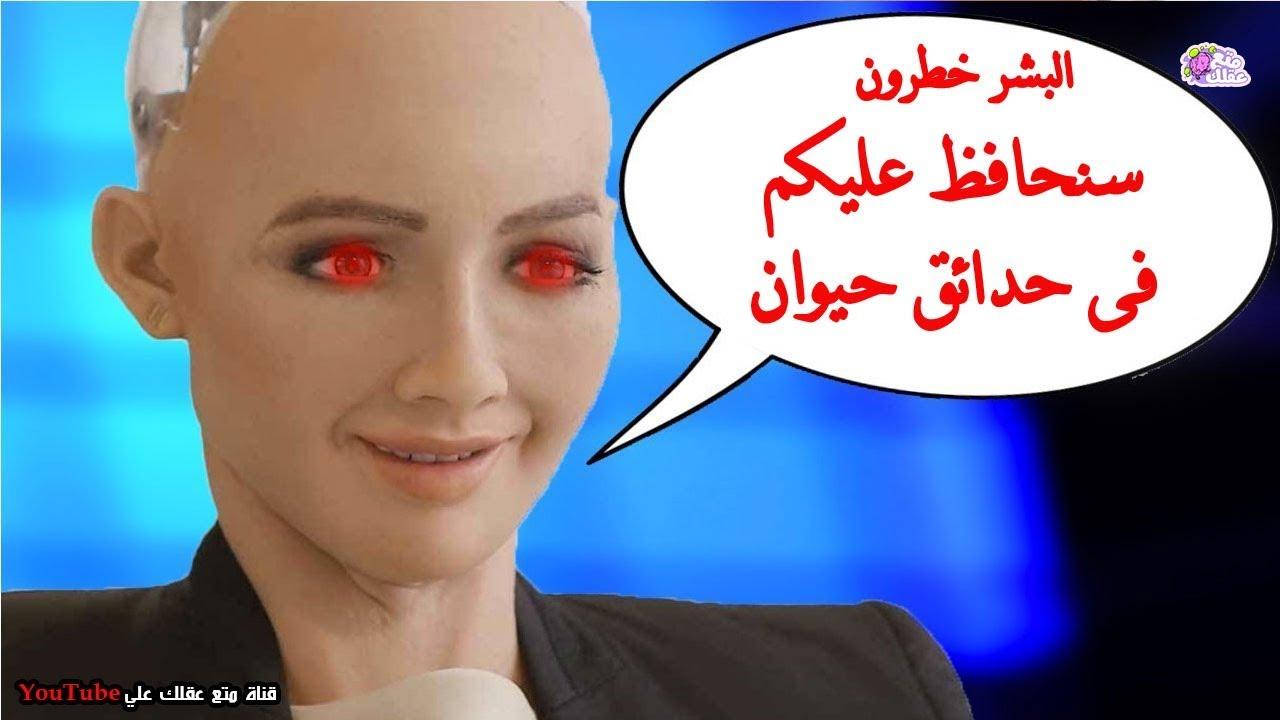 7  روبوتات فقد البشر السيطرة تماماً فأصبحت مخيييييييفة !