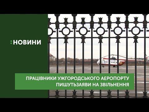 20 працівників Ужгородського аеропорту написали заяви на звільнення