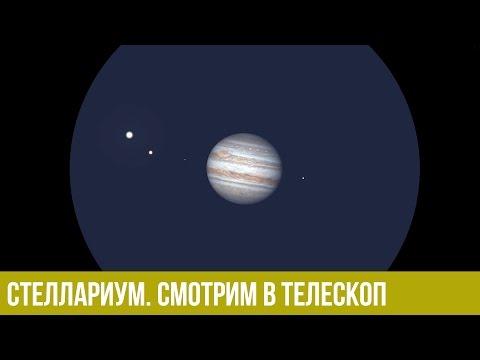 Стеллариум (Stellarium). Смотрим в телескоп. Часть 2.