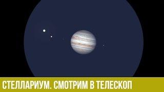 видео: Стеллариум (Stellarium). Смотрим в телескоп. Часть 2.
