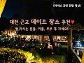 '힐링여행' / 대전 근교 드라이브코스 / 데이트장소 추천! / '하늘물빛정원' / '머루와인동굴 ...