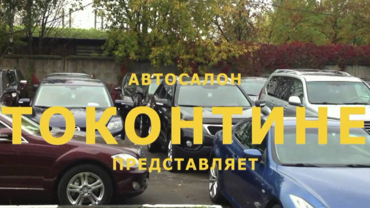 Автосалон автоконтинент москва купить автоломбарды в волгограде
