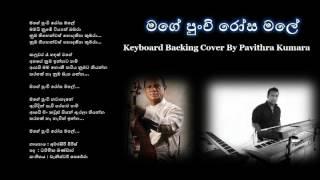Mage Punchi Rosa Male Keyboard Backing By Pavithra Kumara