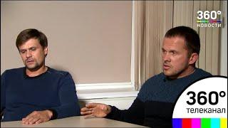 Мария Захарова прокомментировала публикацию Bellingcat про Петрова и Боширова - МТ