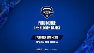 PUBG MOBILE: Голодные Игры | СОЛО Этап