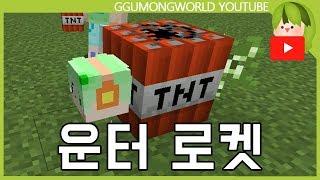 일심동체 [Minecraft]