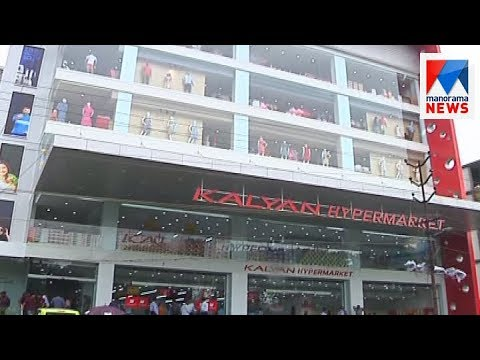 Kalyan gruop to open Hypermarket in Thrissur | Manorama News