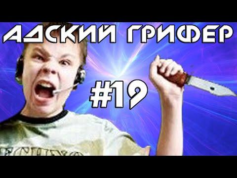 Шоу - АДСКИЙ ГРИФЕР! #19 (ИСТЕРИЧКА ВОЗВРАЩАЕТСЯ / ВИЗЖИТ ГРОМЧЕ САМОЛЕТА!)