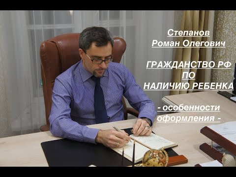 ГРАЖДАНСТВО РФ – ПО НАЛИЧИЮ РЕБЕНКА: особенности оформления