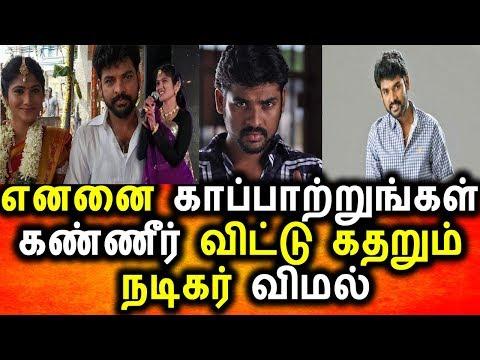என்னை காப்பாற்றுங்கள் கதறும் விமல் Tamil Cinema News mannar vagaiyara movie KollyWood News 