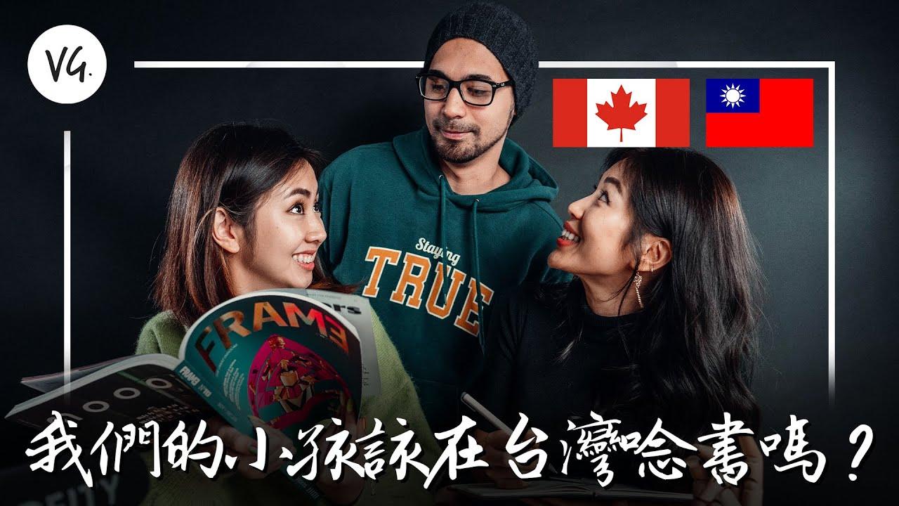 我們的小孩該在哪國唸書呢?加拿大、台灣、香港、英國、美國、中國?|| Which COUNTRY should we send our kid to SCHOOL?