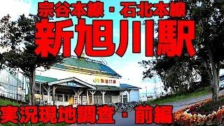 【石北本線】A30新旭川駅を実況現地調査(前編)【複線電化】