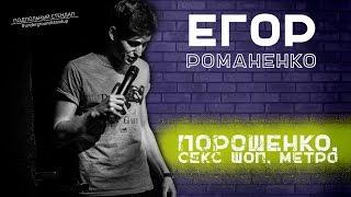 Егор Романенко - Порошенко, секс шоп, метро.