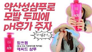 약산성샴푸 박준뷰티랩 애씨드 샴푸로 여름철 모발과 두피…