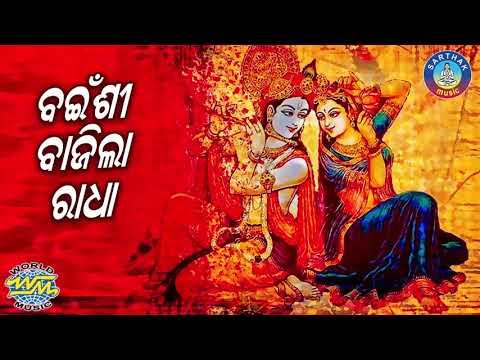 ShibaNka SUPER HIT BHAJAN -Bansi Bajila Radha || Kanhei Gotharu Fitila Gai