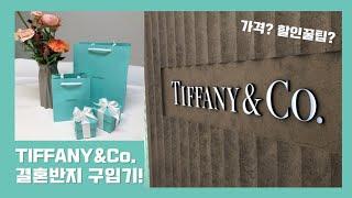티파니앤코 신혼부부 웨딩링 구입기❤️ 가격과 꿀팁까지!