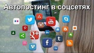 видео Удобный кросспостинг WordPress с плагином Social Networks Auto Poster