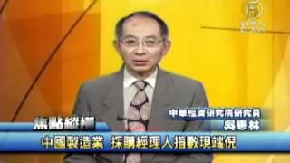 新唐人亞太台2012年4月27日訊】這個星期一,有兩份報告顯示,歐洲和中國...