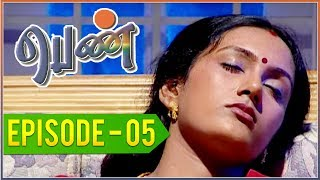 Penn - Tamil Serial | EPISODE 5